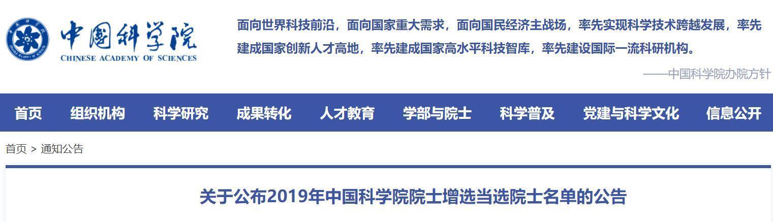 2019年中国科学院院士增选当选院士名单